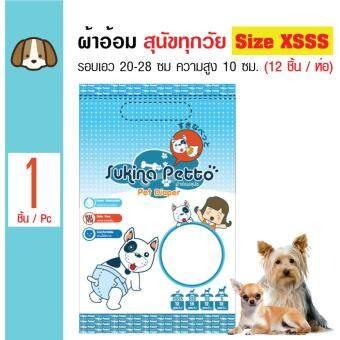 Sukina Petto ผ้าอ้อมสุนัข ฝึกขับถ่าย Size XSSS สำหรับสุนัขน้ำหนัก1-2kg. รอบเอว 20-28 ซม. ความสูง 10 ซม. จำนวน (12 ชิ้น/ห่อ)