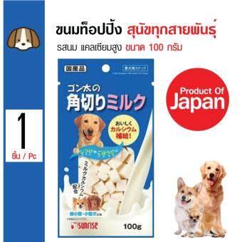 ประกาศขาย Sunrise ขนมทานเล่น ท็อปปิ้งก้อน รสนม แคลเซียมสูง สำหรับสุนัขทุกสายพันธุ์ ขนาด 100 กรัม