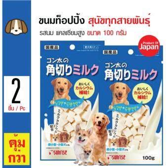 จัดโปรโมชั่น Sunrise ขนมทานเล่น ท็อปปิ้งก้อน รสนม แคลเซียมสูง สำหรับสุนัขทุกสายพันธุ์ ขนาด 100 กรัม x 2 ถุง