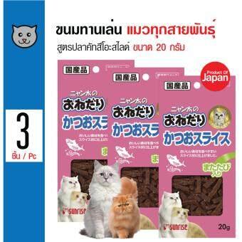 Sunrise ขนมทานเล่น ขนมแมว รสปลาคัทสึโอะสไลด์ สำหรับแมวทุกสายพันธุ์ ขนาด 20 กรัม x 3 แพ็ค