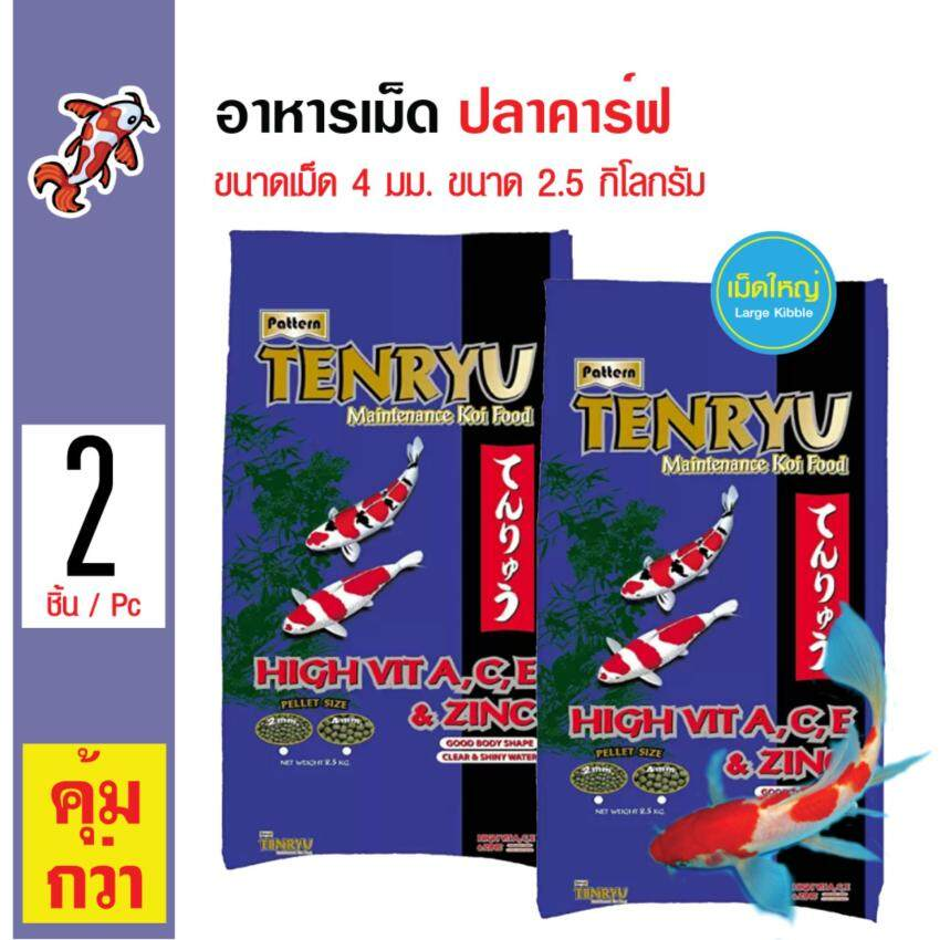 Tenryu อาหารปลา อาหารปลาคาร์ฟ สูตรเมนเทอแน้นซ์ ไม่ทำให้น้ำขุ่น ขนาดเม็ด 4 มม. ปริมาณ 2.5 กิโลกรัม x 2 ถุง