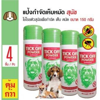 เปรียบเทียบราคา Tick Off แป้งกำจัดเห็บหมัด สูตรเข้มข้น สำหรับสุนัขทุกสายพันธุ์ ขนาด150 กรัม x 4 ขวด