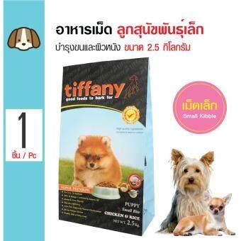 Tiffany อาหารสุนัข สูตรเนื้อไก่และข้าว บำรุงขนและผิวหนัง สำหรับลูกสุนัขพันธุ์เล็กต่ำกว่า 1 ปี ขนาด 2.5 กิโลกรัม