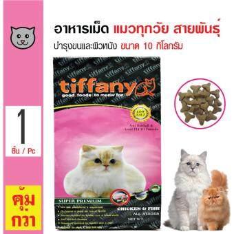 Tiffany Cat อาหารแมว สูตรเนื้อไก่ ปลา และข้าว บำรุงขนและผิวหนัง สำหรับแมวทุกช่วงวัย ขนาด 10 กิโลกรัม