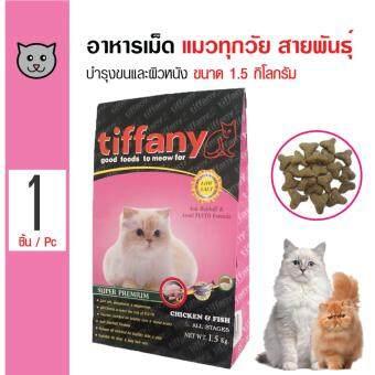 Tiffany Cat อาหารแมว สูตรเนื้อไก่ ปลา และข้าว บำรุงขนและผิวหนัง สำหรับแมวทุกช่วงวัย ขนาด 1.5 กิโลกรัม