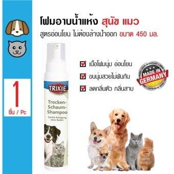 Trixie แชมพูอาบน้ำแห้ง โฟมอาบน้ำแห้ง สูตรไม่ต้องล้างน้ำออก สำหรับสุนัขและแมว ขนาด 450 มล.