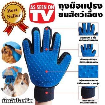 อุปกรณ์แปรงขนสุนัข แมว สัตว์เลี้ยง ที่แปรงขน หวีขนหมาและขนแมวถุงมือแปรงขน True Touch Five Finger Deshedding Grooming Glove