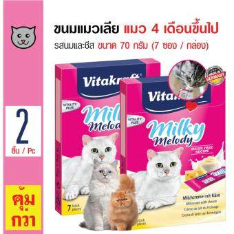Vitakraft ขนมแมวเลีย รสนมและชีส ทานง่าย สำหรับแมวอายุ 4 เดือนขึ้นไป ขนาด 70 กรัม (7ซอง /กล่อง) x 2 กล่อง