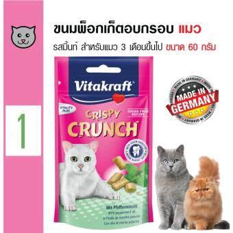 รีวิว Vitakraft Crunch ขนมแมว ขนมพ็อกเก็ตอบกรอบสอดไส้ รสเปปเปอร์มิ้นท์สำหรับแมวอายุ 3 เดือนขึ้นไป ขนาด 60 กรัม