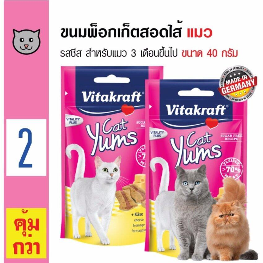 Vitakraft Yums ขนมแมว ขนมพ็อกเก็ตสอดไส้ รสชีส สำหรับแมวอายุ 3 เดือนขึ้นไป ขนาด 40 กรัม x 2 ถุง