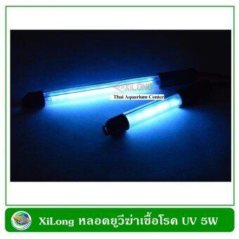 Xi LONG UV-5W หลอดยูวีฆ่าเชื้อโรค แบบแช่ในน้ำ