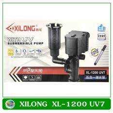 XiLong XL-1200 UV7 ปั๊มน้ำ พร้อมหลอด UV 7 วัตต์