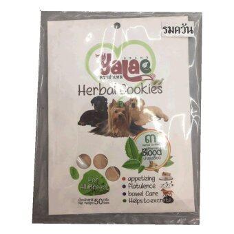 สนใจซื้อ Yalee Herbal Cookies For All Breed Formula 3 Maintain Bloodขนมสุนัข ย่าเหล คุกกี้สมุนไพร สูตร 3 บำรุงเลือด (รมควัน 50 กรัม)