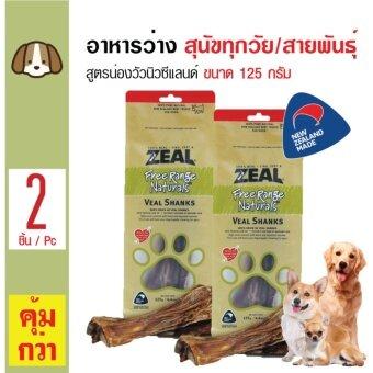 Zeal ขนมทานเล่น อาหารว่าง สูตรน่องลูกวัวนิวซีแลนด์ สำหรับสุนัขทุกสายพันธุ์ ขนาด 125 กรัม x 2 ถุง