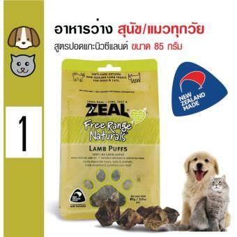 Zeal ขนมทานเล่น อาหารว่าง สูตรปอดแกะนิวซีแลนด์สำหรับสุนัขและแมวทุกสายพันธุ์ ขนาด 85 กรัม