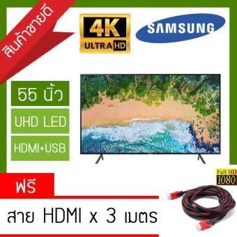 SAMSUNG 55 นิ้ว  UHD 4K Smart TV  รุ่น UA55NU7100 ประกันศูนย์ 1 ปีเต็ม ซัมซุง [ แถมฟรี สาย HDMI ] - ส่งฟรีทั่วประเทศ