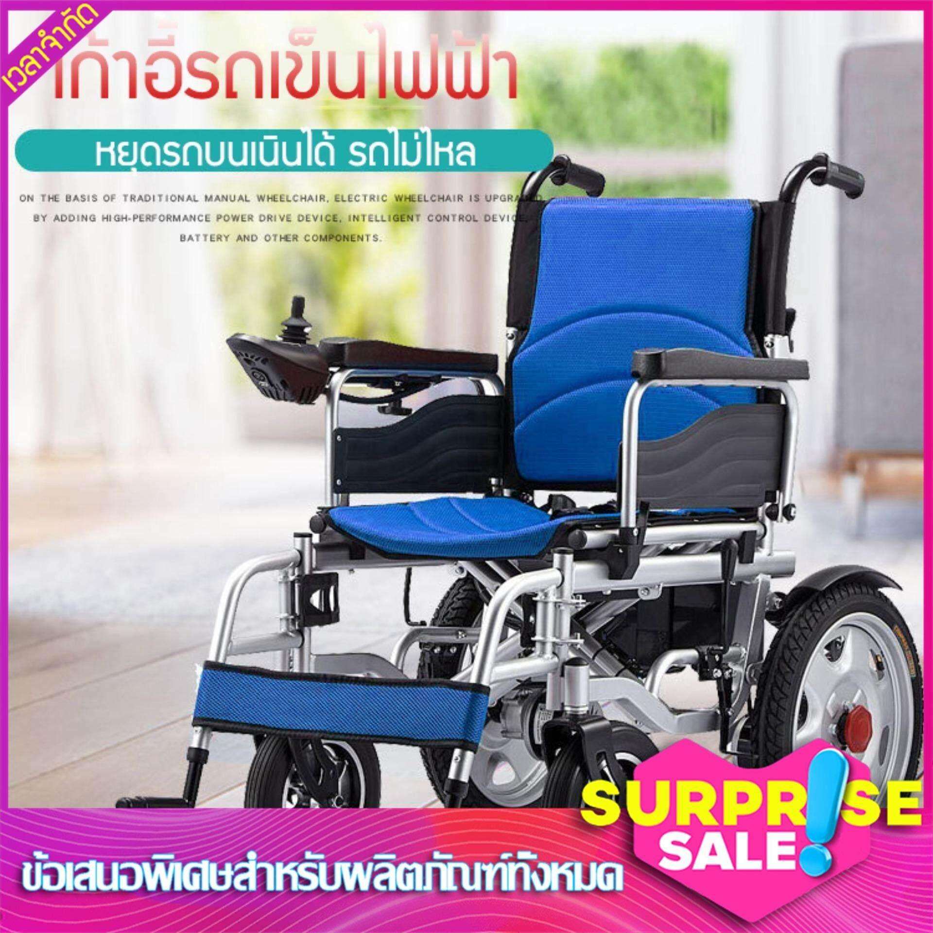 สุดยอดสินค้า!! เก้าอี้รถเข็นไฟฟ้า Wheelchair รถเข็นผู้ป่วย รถเข็นผู้สูงอายุ มือคอนโทรลได้ มีเบรคมือ ล้อหนา แข็งเเรง ปลอดภัย แบต2ก้อน Fashion Girl
