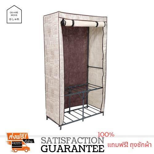 ขายดีมาก! Oshare Home  ตู้เสื้อผ้า ตู้เสื้อผ้าแบบพับ ตู้เสื้อผ้าพลาสติก ขนาด 90.3x46.5x160cm**ส่งฟรี kerry+มีของแถม**