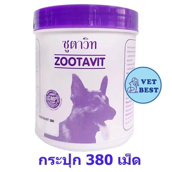 ลดสุดๆ ซูตาวิท ZOOTAVIT (ม่วง) +ส่ง KERRY+ วิตามินสุนัข เสริมแคลเซียม กระดูก กล้ามเนื้อ (380 เม็ด) EXP: 02/2020