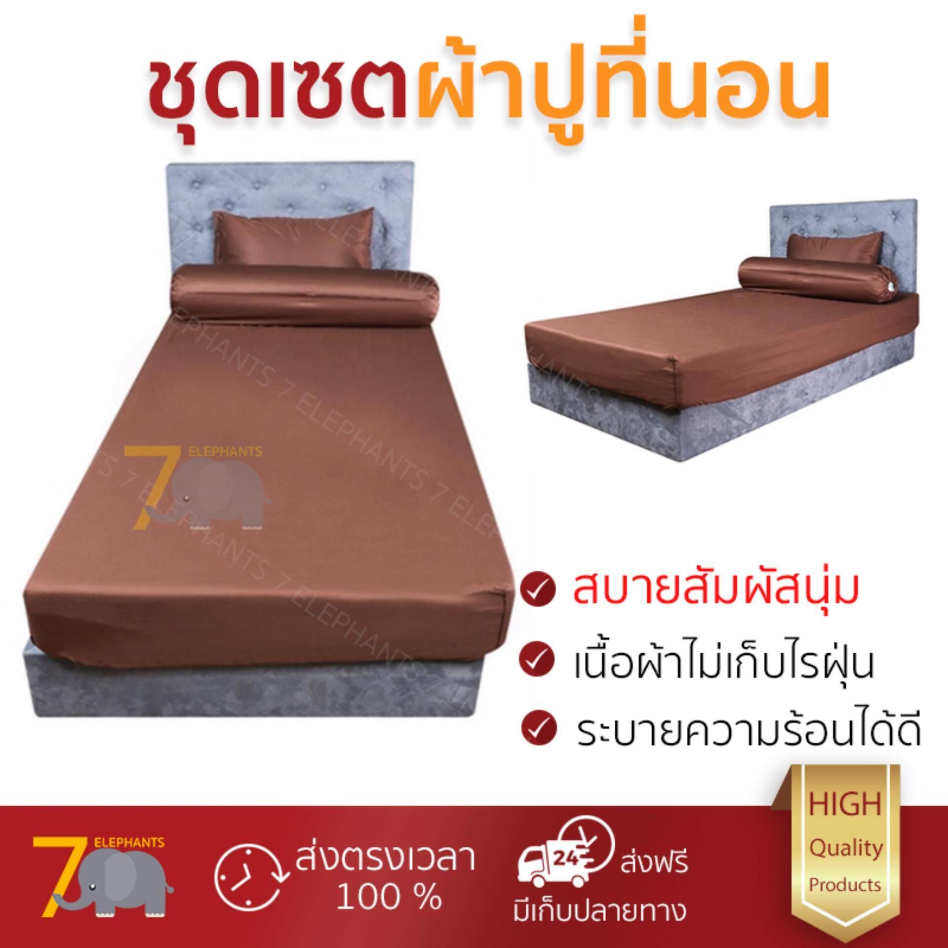 ผ้าปูที่นอน ผ้าปูที่นอนกันไรฝุ่น ผ้าปู T3 HOME LIVING STYLE 375TC SHIN น้ำตาลเข้ม | HOME LIVING STYLE | ผ้าปูT3HLS375TC SHIN สัมผัสนุ่ม นอนหลับสบาย เส้นใยทอพิเศษ ระบายความร้อนได้ดี กันเชื้อราและแบคที