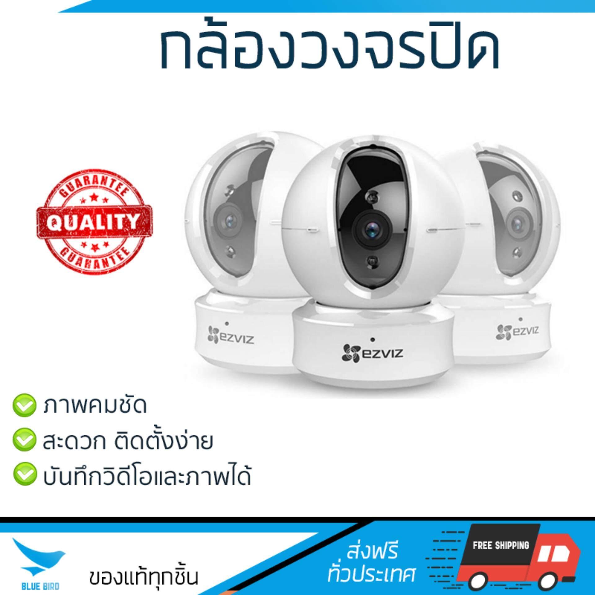 โปรโมชัน กล้องวงจรปิด           EZVIZ กล้องวงจรปิด (สีขาว) รุ่น  CV246-A03B1WFR             ภาพคมชัด ปรับมุมมองได้ กล้อง IP Camera รับประกันสินค้า 1 ปี จัดส่งฟรี Kerry ทั่วประเทศ