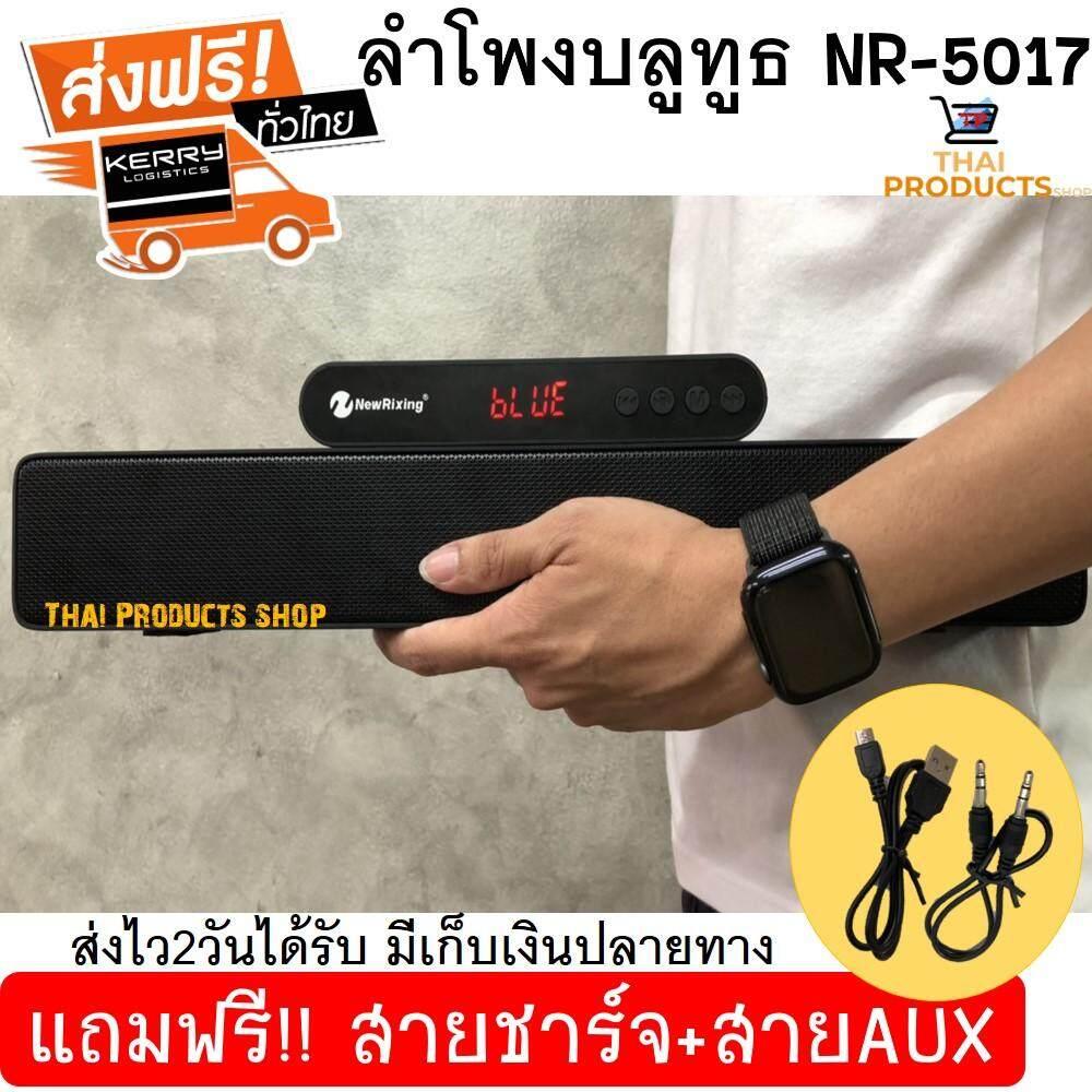 (ส่งฟรี KERRY)ใหม่ล่าสุด!! New Rixing NR 5017 ของแท้- Sound Bar Bluetooth Speaker ลำโพงบลูทูธ เสียงดี กระหึ่ม (ส่งไว ส่งKERRY)(สินค้าของแท้)