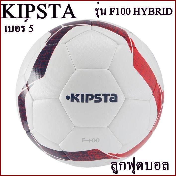สอนใช้งาน  Football ลูกฟุตบอล รุ่น F100 HYBRID เบอร์ 5  KIPSTA