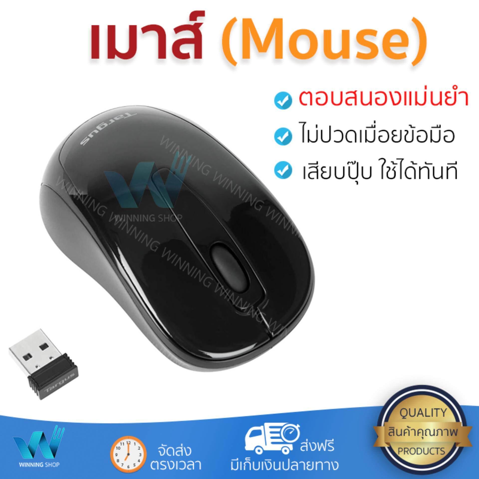 สุดยอดสินค้า!! รุ่นใหม่ล่าสุด เมาส์           TARGUS เมาส์ไร้สาย (สีดำ) รุ่น AMW600AP             เซนเซอร์คุณภาพสูง ทำงานได้ลื่นไหล ไม่มีสะดุด Computer Mouse  รับประกันสินค้า 1 ปี จัดส่งฟรี Kerry ทั่ว
