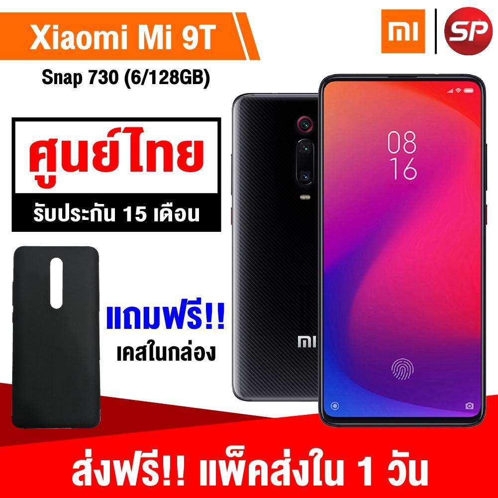 ยี่ห้อไหนดี  แม่ฮ่องสอน 【กดติดตามร้านรับส่วนลดเพิ่ม 3%】【รับประกันศูนย์ไทย 15 เดือน】【ใช้คูปองลดเพิ่ม】【ส่งฟรี!!】Xiaomi Mi 9T (6/128GB) + พร้อมเคสในกล่อง / Thaisuperphone