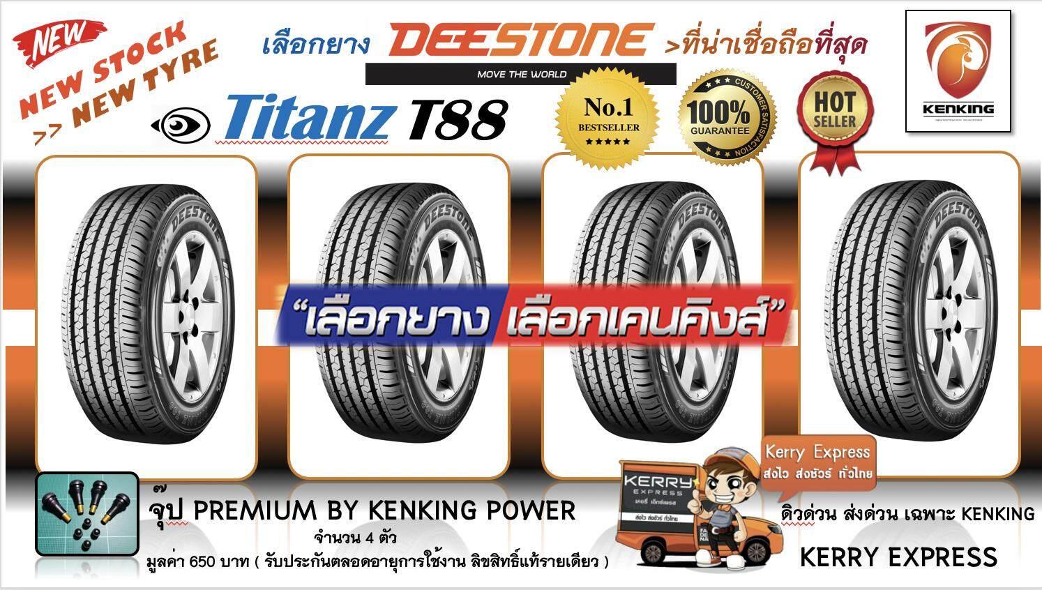 ประกันภัย รถยนต์ แบบ ผ่อน ได้ เพชรบุรี ยางรถยนต์ขอบ15 Deestone 205/70 R15 TITANZ T88 New!  2019 (จำนวน 4 เส้น) FREE !! จุ๊ป KENKING POWER Premium เกรด มูลค่า 650 บาท ลิขสิทธิ์แท้รายเดียว ยางรถยนต์ ขอบ15 ยางราคาส่ง