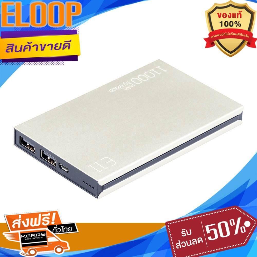 เก็บเงินปลายทางได้ ของมันต้องมี Eloop รุ่น E11 สีทองแถมสายชาร์จ Eloop S22 Micro USB  แบตสำรอง Power Bank ความจุ 11000mAh ฟรีสายชาร์จ ของแท้ 100% ราคาถูก จัดส่งฟรี Kerry!! ศูนย์รวม แบตเตอรี่สำรอง แบตสำ