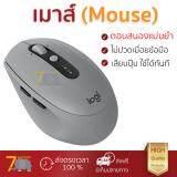 รุ่นใหม่ล่าสุด เมาส์           LOGITECH เมาส์ไร้สาย (สี Mid Grey) รุ่น M590              เซนเซอร์คุณภาพสูง ทำงานได้ลื่นไหล ไม่มีสะดุด Computer Mouse  รับประกันสินค้า 1 ปี จัดส่งฟรี Kerry ทั่วประเทศ