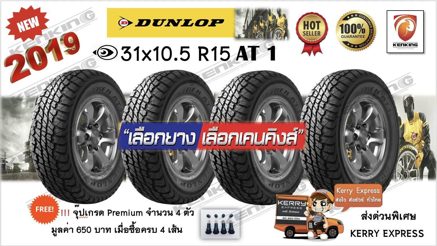ระนอง ยางรถยนต์ขอบ15 Dunlop 31x10.5 R15 AT1 NEW   2019  ( 4 เส้น ) FREE    จุ๊ป PREMIUM BY KENKING POWER 650 บาท MADE IN JAPAN แท้ (ลิขสิทธิืแท้รายเดียว)