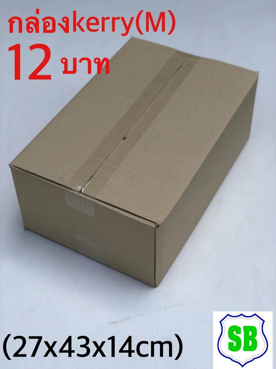 สุดยอดสินค้า!! กล่องkerry(m) 27x43x20 cm  มัดละ10ใบ ราคา 120บาท