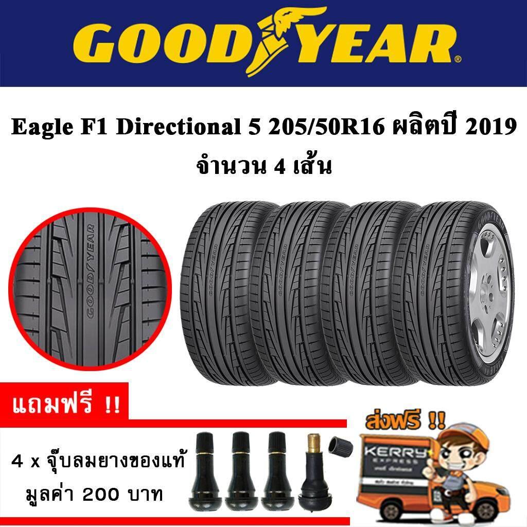 ประกันภัย รถยนต์ 2+ เพชรบูรณ์ ยางรถยนต์ GOODYEAR 205/50R16 รุ่น F1 Diractional 5 (4 เส้น) ยางใหม่ปี 2019