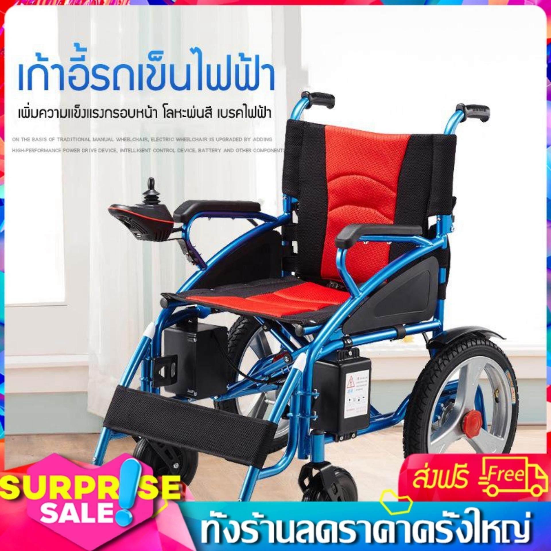 สุดยอดสินค้า!! เก้าอี้รถเข็นไฟฟ้า Wheelchair รถเข็นผู้ป่วย รถเข็นผู้สูงอายุ มือคอนโทรลได้ มีเบรคมือ ล้อหนา แข็งเเรง ปลอดภัย แบต2ก้อน Our shopping home