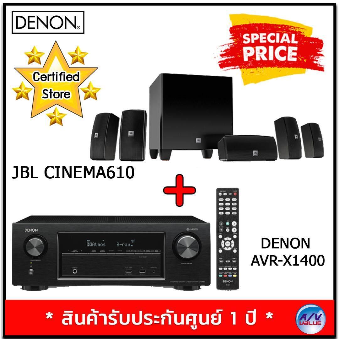 ตราด DENON AVR-X1400H + JBL CINEMA 610
