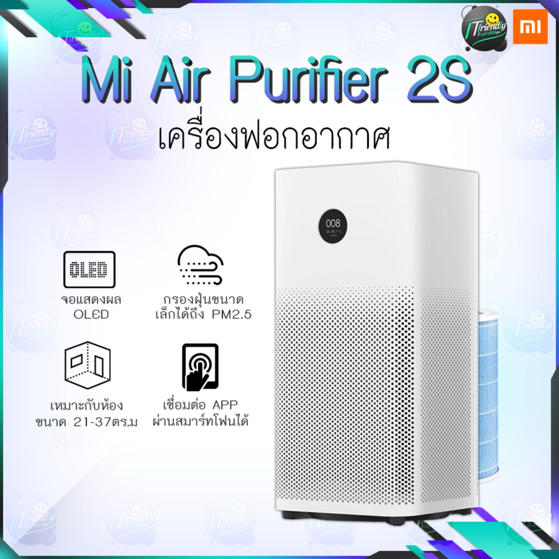 Xiaomi Mi Air Purifier 2s ฟอกมลพิษ กรองฝุ่น กรองอากาศเชื่อโรคต่างๆ เครื่องฟอกอากาศที่เป็นมิตรต่อสิ่งแวดล้อมมาพร้อมไส้กรองสีฟ้าในตัวเครื่อง [รับประกันร้าน 1 ปี]