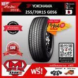 ประกันภัย รถยนต์ 2+ บุรีรัมย์ [จัดส่งฟรี] Yokohama โยโกฮาม่า 255/70 R15 (ขอบ15) ยางรถยนต์ รุ่น GEOLANDAR H/T G056 ยางใหม่ 2019 จำนวน 1 เส้น