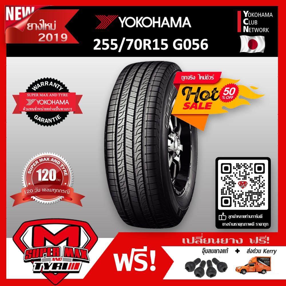 บุรีรัมย์ [จัดส่งฟรี] Yokohama โยโกฮาม่า 255/70 R15 (ขอบ15) ยางรถยนต์ รุ่น GEOLANDAR H/T G056 ยางใหม่ 2019 จำนวน 1 เส้น