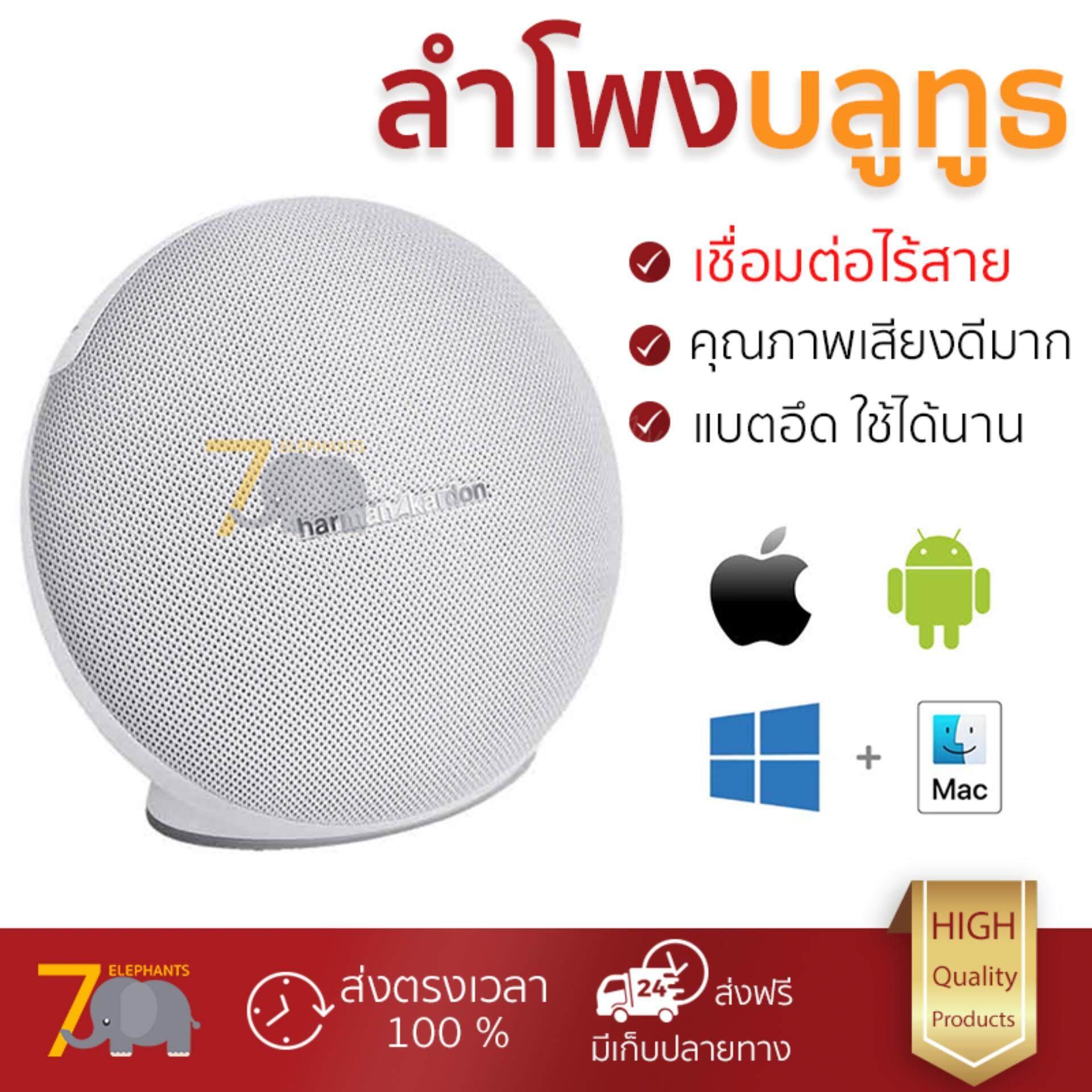 ยี่ห้อนี้ดีไหม  นครราชสีมา จัดส่งฟรี ลำโพงบลูทูธ  Harman Kardon Bluetooth Speaker 2.1 Onyx Mini White เสียงใส คุณภาพเกินตัว Wireless Bluetooth Speaker รับประกัน 1 ปี