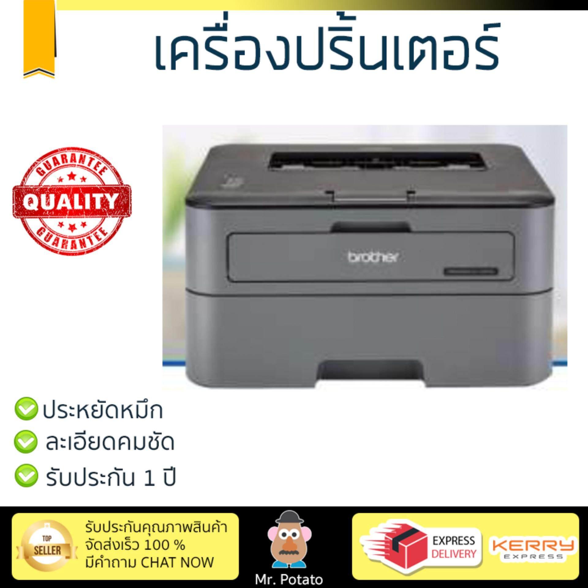 ขายดีมาก! โปรโมชัน เครื่องพิมพ์เลเซอร์           BROTHER ปริ้นเตอร์ Brother รุ่น LASER HL-L2320D             ความละเอียดสูง คมชัด พิมพ์ได้รวดเร็ว เครื่องปริ้น เครื่องปริ้นท์ Laser Printer รับประกันสิน