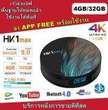 สินเชื่อบุคคลซิตี้  อุบลราชธานี HK1Max แรม4 รอม32 WiFi 2.4/5.0G Bluetooth4.0 Android 9.0 TV Box Rockchip RK3318 Android Smart tv box