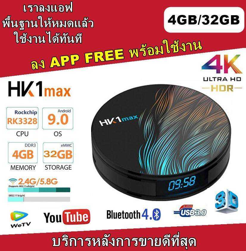 อุบลราชธานี HK1Max แรม4 รอม32 WiFi 2.4/5.0G Bluetooth4.0 Android 9.0 TV Box Rockchip RK3318 Android Smart tv box