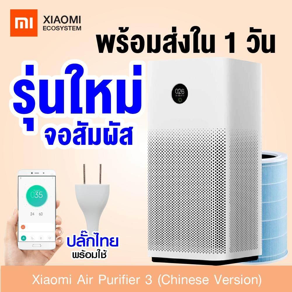 สอนใช้งาน  พระนครศรีอยุธยา 【แพ็คส่งใน 1 วัน】Xiaomi Mi Air Purifier 3 เครื่องฟอกอากาศPM 2.5 ( CN Ver. ) [[ รับประกัน 1 เดือน ]] / Xiaomiecosystem