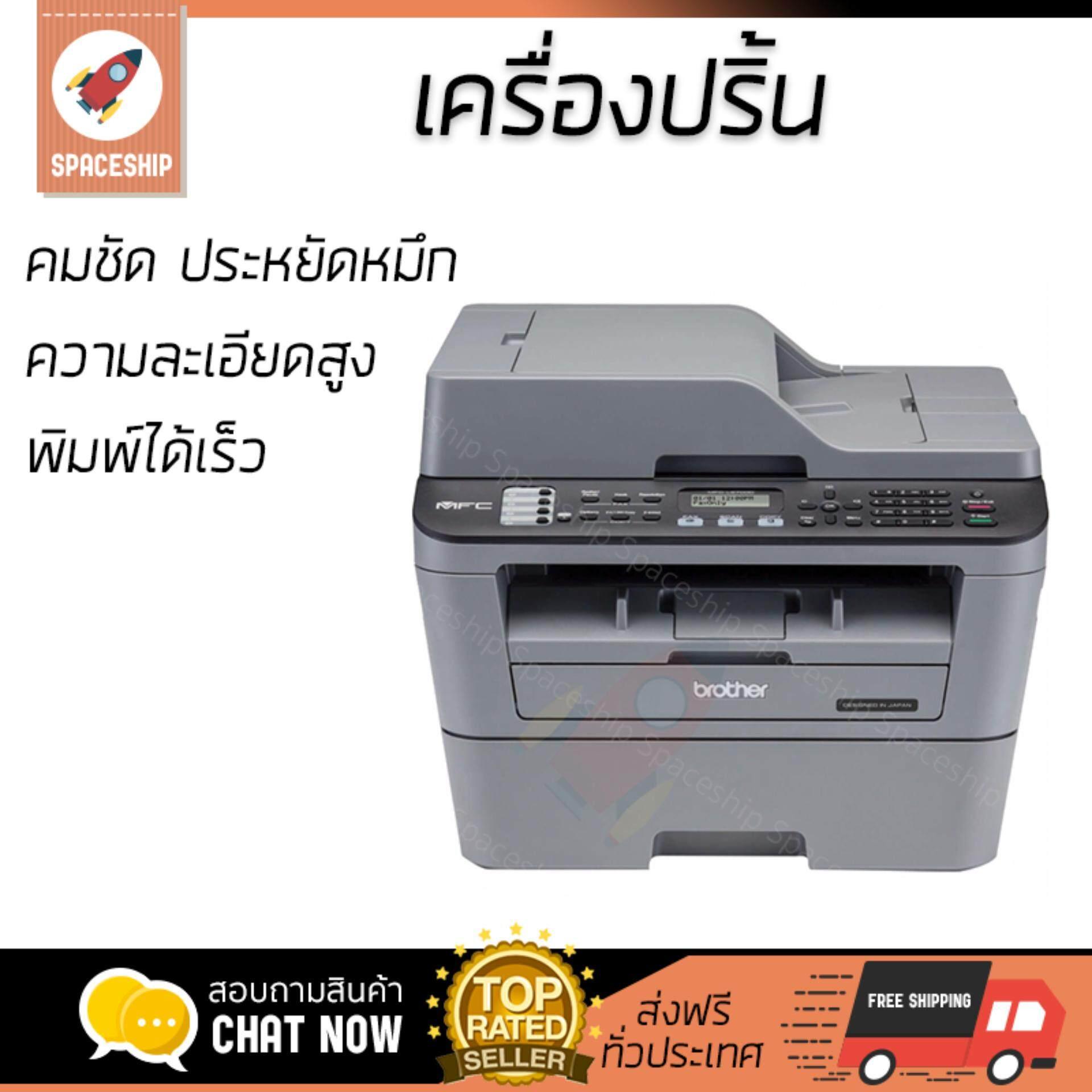 โปรโมชัน เครื่องพิมพ์เลเซอร์           BROTHER ปริ้นเตอร์มัลติฟังก์ชั่น รุ่น MFC-L2700D             ความละเอียดสูง คมชัด พิมพ์ได้รวดเร็ว เครื่องปริ้น เครื่องปริ้นท์ Laser Printer รับประกันสินค้า 1 ปี