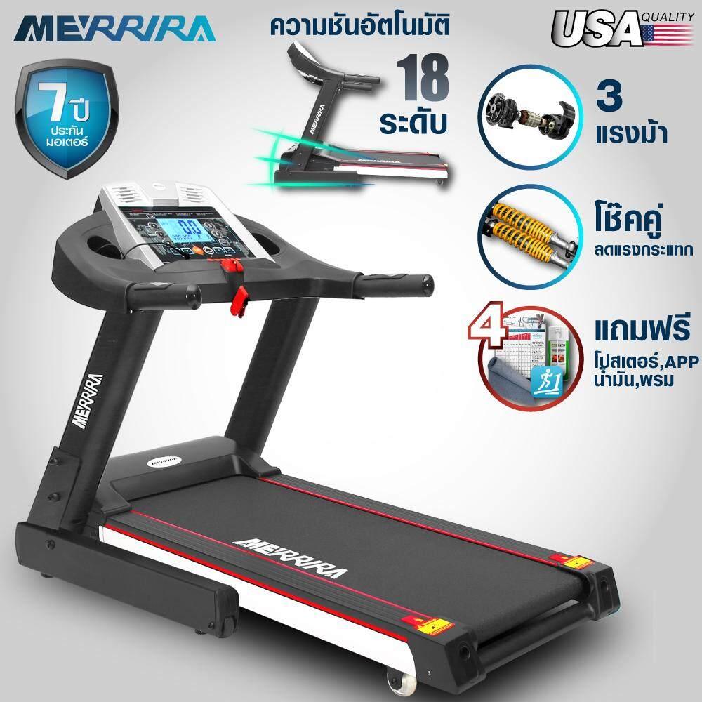 MERRIRA ลู่วิ่ง 3 แรงม้า ลู่วิ่งไฟฟ้า 3 แรงม้า ปรับความชันอัตโนมัติ 18 ระดับ พร้อม App เชื่อมต่อมือถือ ระบบโช้คคู่รับแรงกระแทก ระบบฉีดน้ำมัน Motorized Treadmill 3HP รุ่น MERRIRA MX200 - ฟรี ! พรมรองลู่วิ่ง น้ำมันฉีดสายพาน โปสเตอร์สอนวิ่งแบบควบคุมโซนหัวใจ