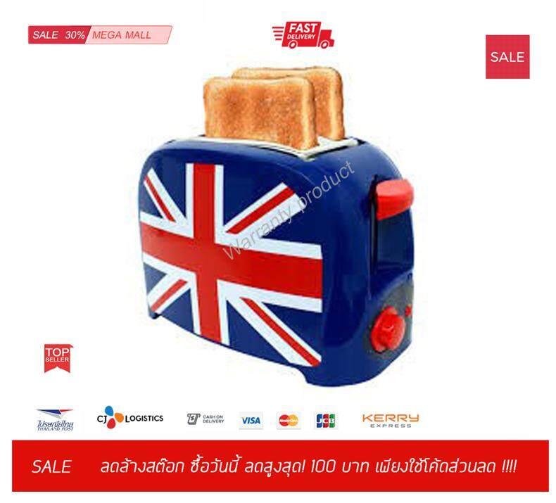 ยี่ห้อนี้ดีไหม  พระนครศรีอยุธยา Cshopping HOME SHOP ของแท้ พร้อมส่ง เครื่องปิ้งขนมปัง Galaxy รุ่น YT-6001 (ลายธงชาติอังกฤษ) Toaster Bread ทำแซนด์วิช  ขายปลีก ขายส่ง รับตัวแทนจำหน่าย