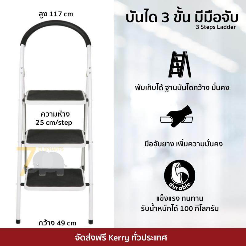 ราคาพิเศษ บันได STEP 3 ขั้น มีมือจับ ฐานกว้าง รองพื้นยาง มั่นคง สีขาวมือจับสีดำ 3 Steps Ladder จัดส่งฟรี Kerry ทั่วประเทศ