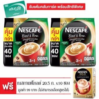 (ซื้อ 2 ห่อ แถมฟรี เนสกาแฟโกลด์ 1 กล่อง) NESCAFÉ เนสกาแฟ กาแฟปรุงสำเร็จ เบลนด์แอนด์บลู เอสเปรสโซ 17.5กรัม X40 ซอง (ทั้งหมด 2 ห่อ)